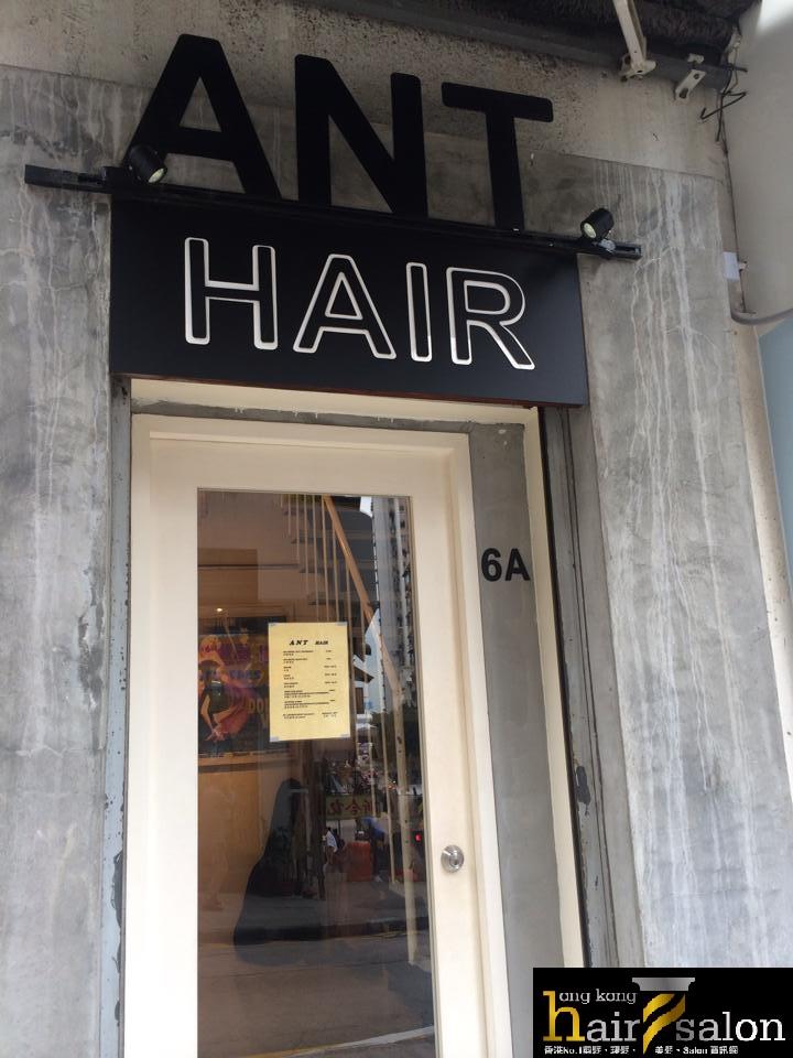 香港髮型屋Salon、髮型師 : Ant Salon (香港大學) @青年創業軍