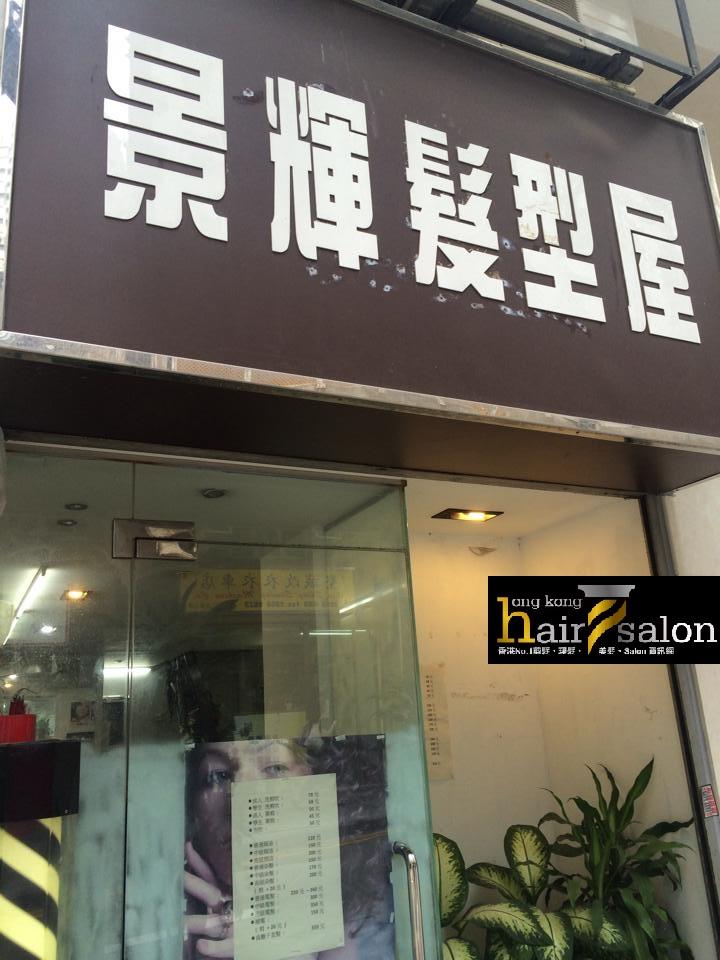 香港髮型屋Salon、髮型師 : 景輝髮型屋 @青年創業軍