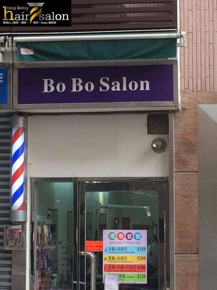 香港髮型屋Salon、髮型師 : Bo Bo Salon (堅尼地城) @青年創業軍
