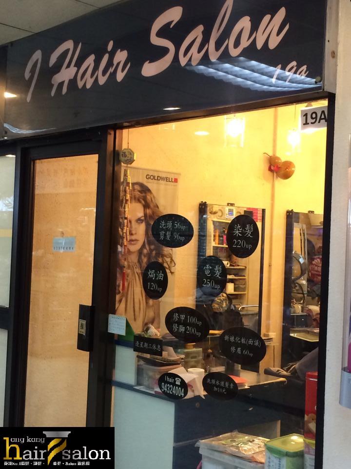 香港髮型屋Salon、髮型師 : i Hair Salon (堅尼地城) @青年創業軍