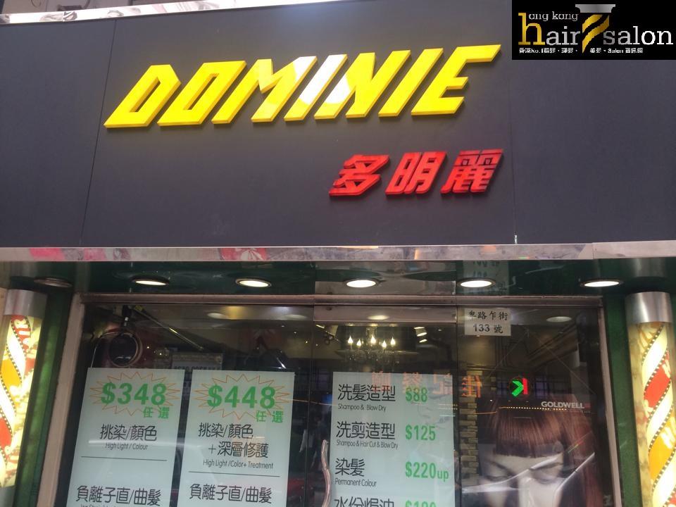香港髮型屋Salon、髮型師 : Dominie Salon 多明麗 (堅尼地城) @青年創業軍