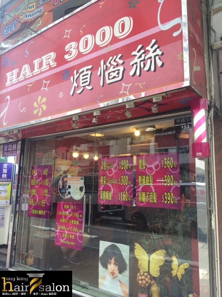 香港髮型屋Salon、髮型師 : Hair 3000 厠惱絲 @青年創業軍