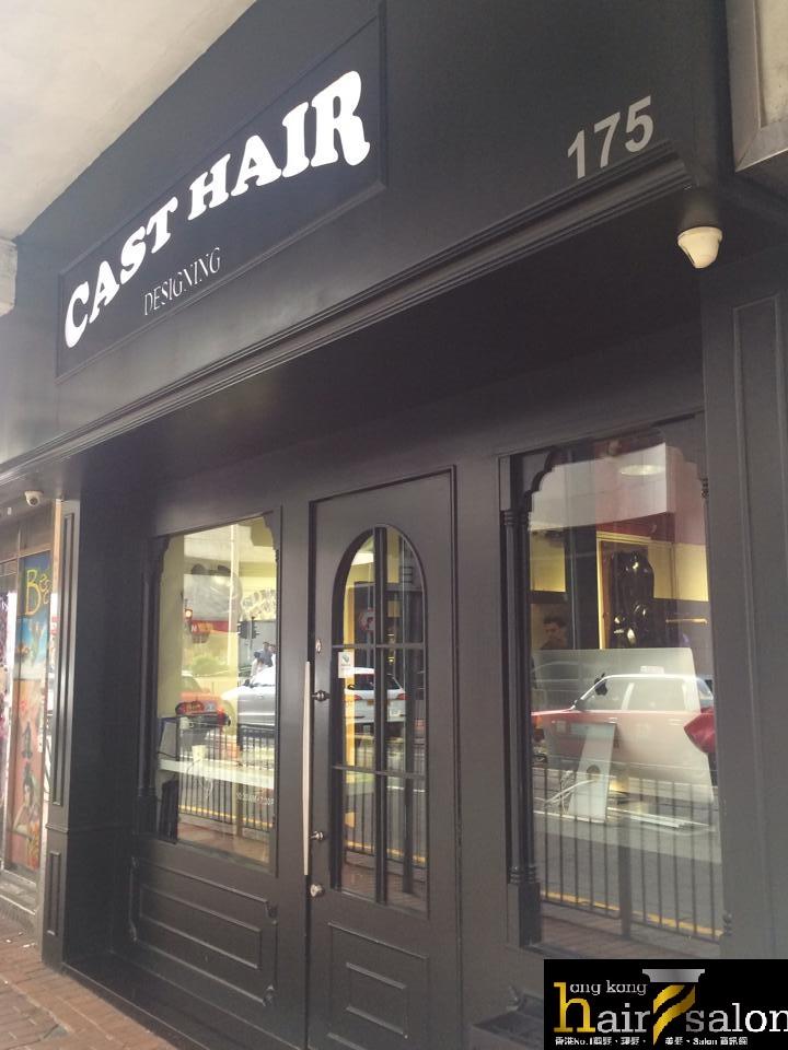 香港髮型屋Salon、髮型師 : Cast Hair (堅尼地城) @青年創業軍
