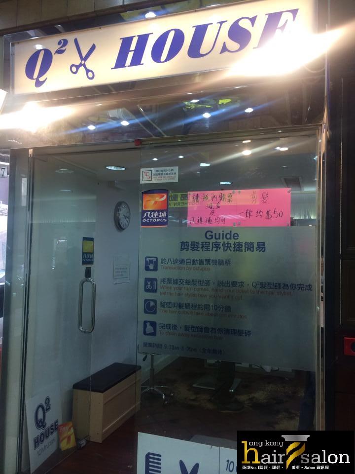 香港髮型屋Salon、髮型師 : Q2 House @青年創業軍