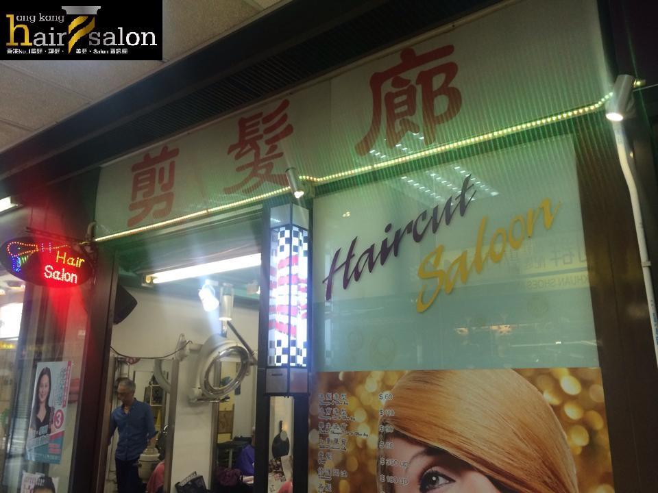 香港髮型屋Salon、髮型師 : 剪髮廊 @青年創業軍
