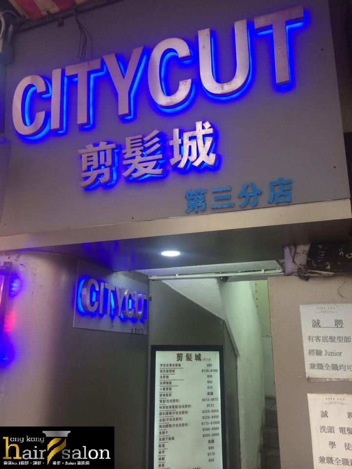 香港髮型屋Salon、髮型師 : City Cut 剪髮城 (第三分店) @青年創業軍
