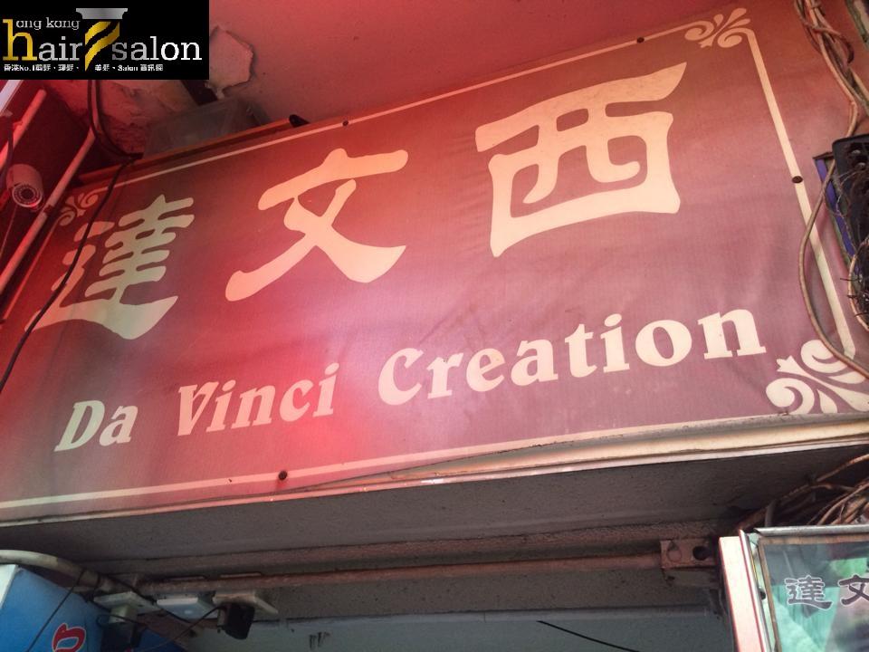 香港髮型屋Salon、髮型師 : 達文西髮型設計  Da Vinci Creation @青年創業軍