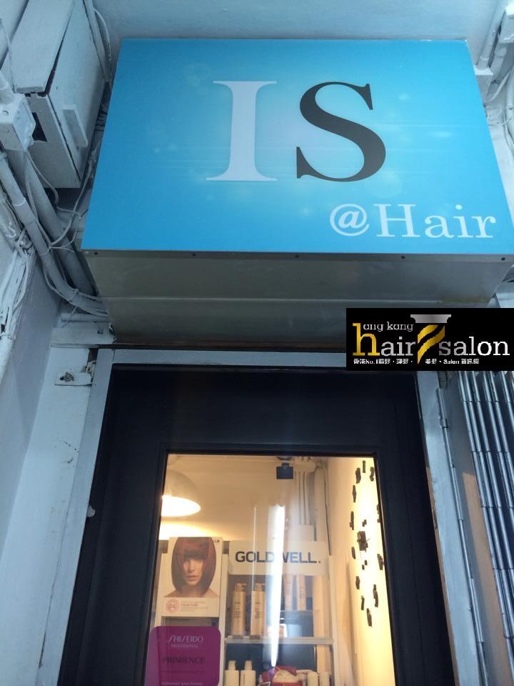 香港髮型屋Salon、髮型師 : IS @ Hair @青年創業軍