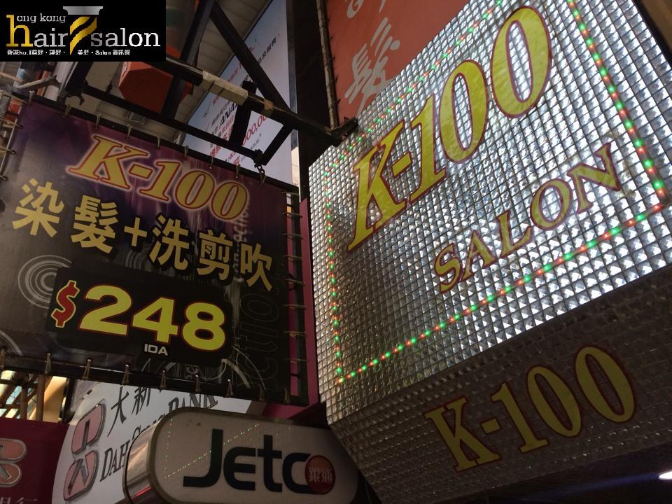 香港髮型屋Salon、髮型師 : K-100 Hair Salon @青年創業軍