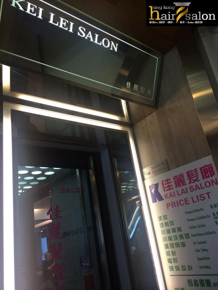 香港髮型屋Salon、髮型師 : Kei Lai Saon 佳麗髮廊 @青年創業軍