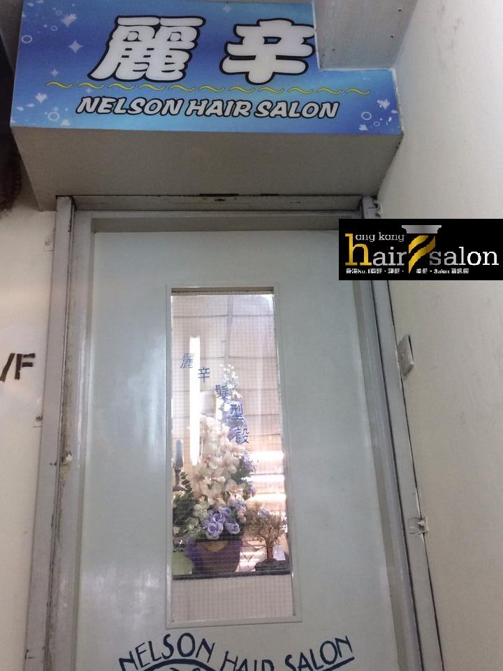 香港髮型屋Salon、髮型師 : Nelson Hair Salon 麗辛髮廊 @青年創業軍