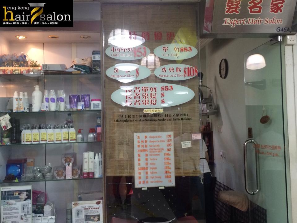 香港髮型屋Salon、髮型師 : 髮名家  Expert Hair Salon @青年創業軍