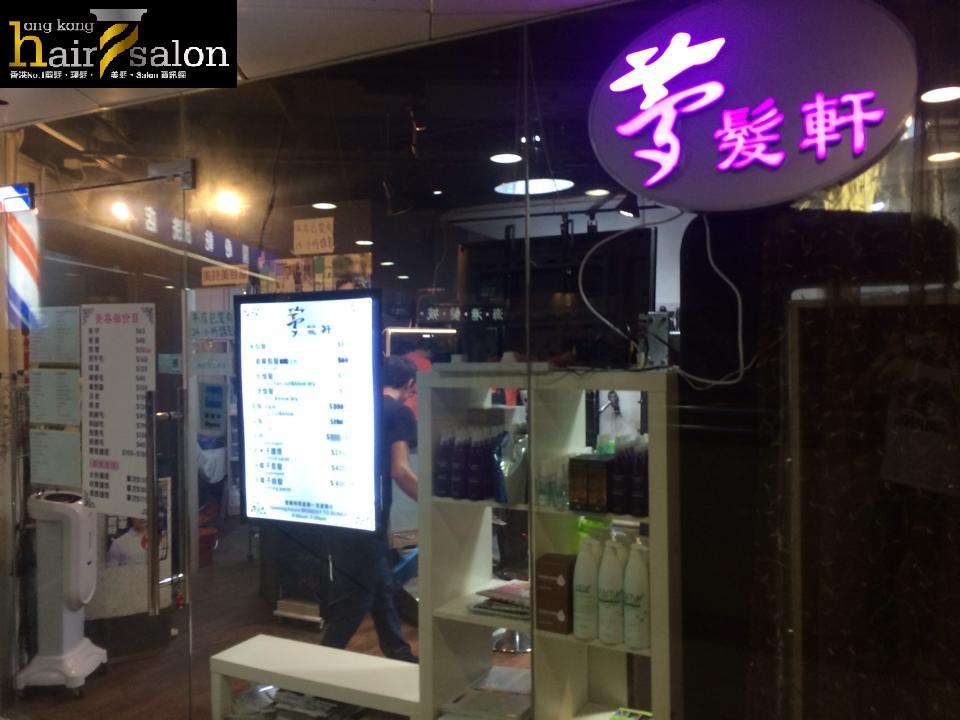 香港髮型屋Salon、髮型師 : 夢髮軒 @青年創業軍