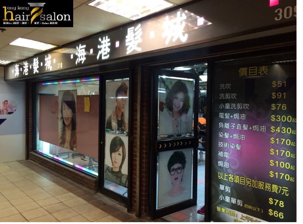 香港髮型屋Salon、髮型師 : 海港髮城 @青年創業軍