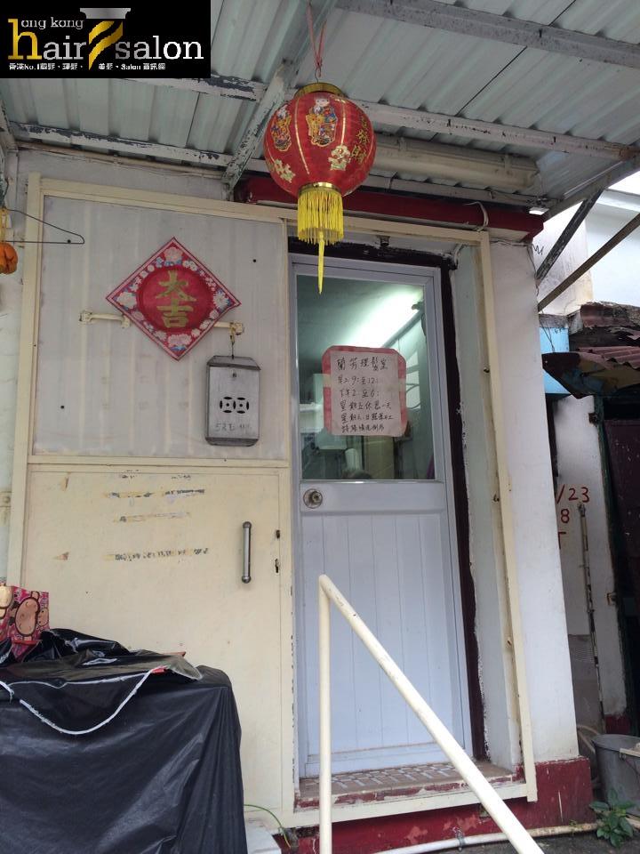 香港髮型屋Salon、髮型師 : 蘭芳理髮 @青年創業軍