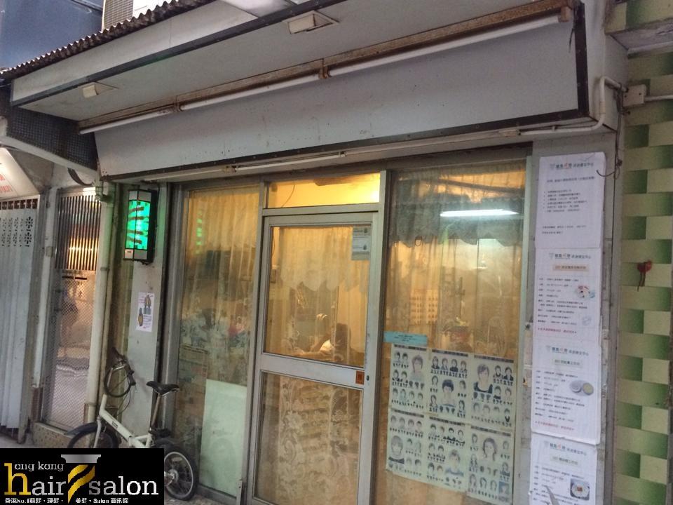 香港髮型屋Salon、髮型師 : 66 Salon @青年創業軍
