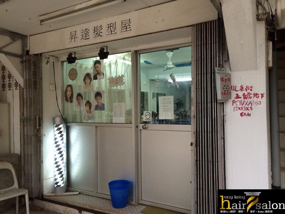 香港髮型屋Salon、髮型師 : 昇達髮型屋  @青年創業軍