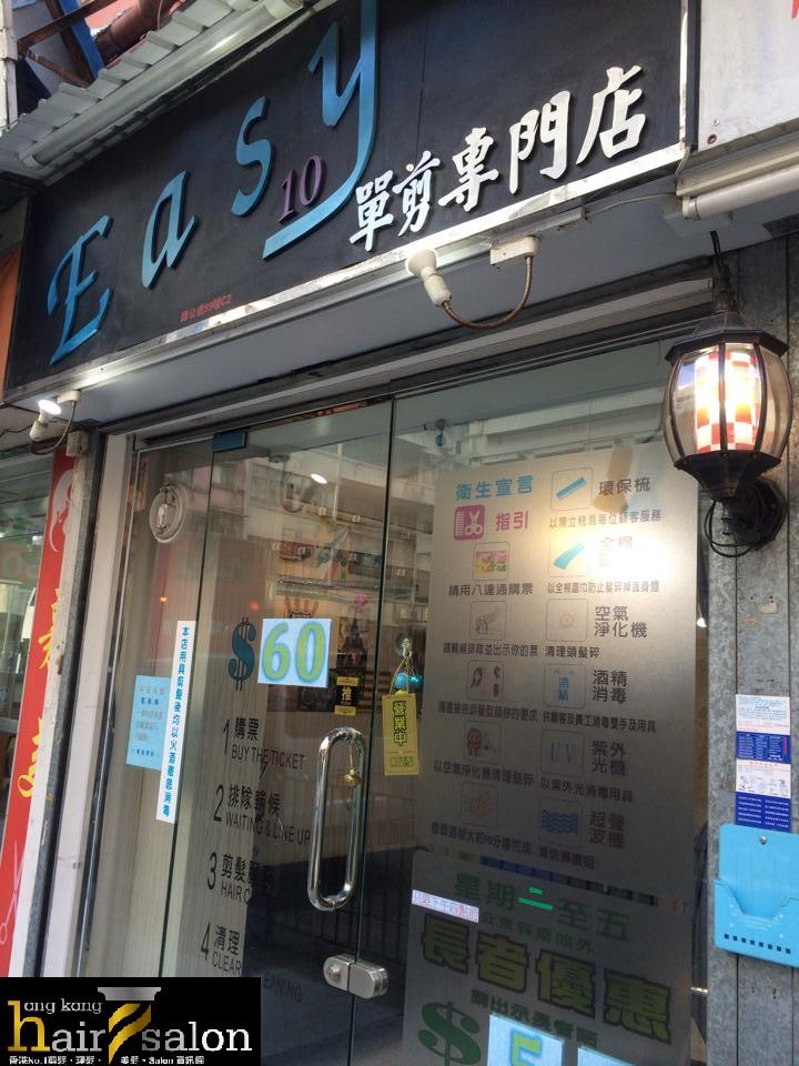 香港髮型屋Salon、髮型師 : Easy10 單剪專門店 @青年創業軍