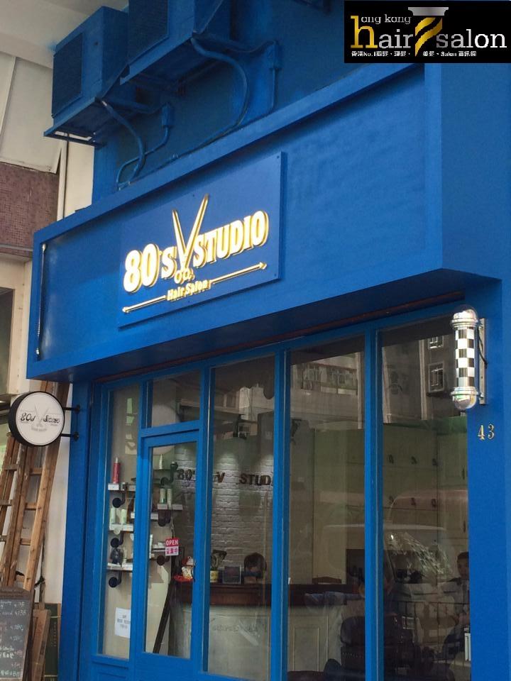 香港髮型屋Salon、髮型師 : 80's V Studio - Hair Salon @青年創業軍