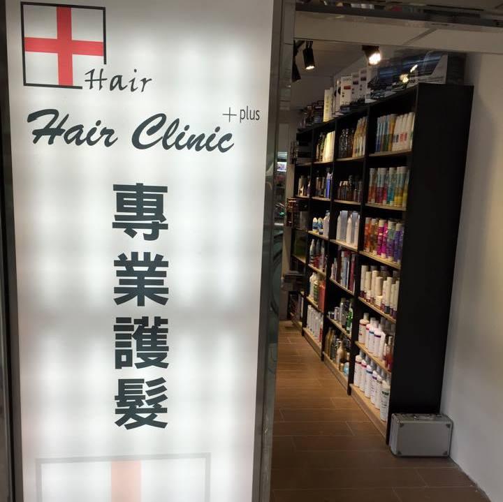 香港髮型屋Salon、髮型師 : HAIR CLINIC專業護髮醫務所 @青年創業軍