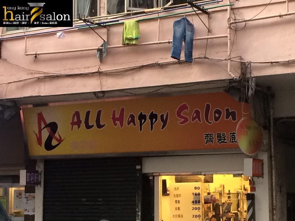 香港髮型屋Salon、髮型師 : All Happy Salon 齊髮廊 @青年創業軍