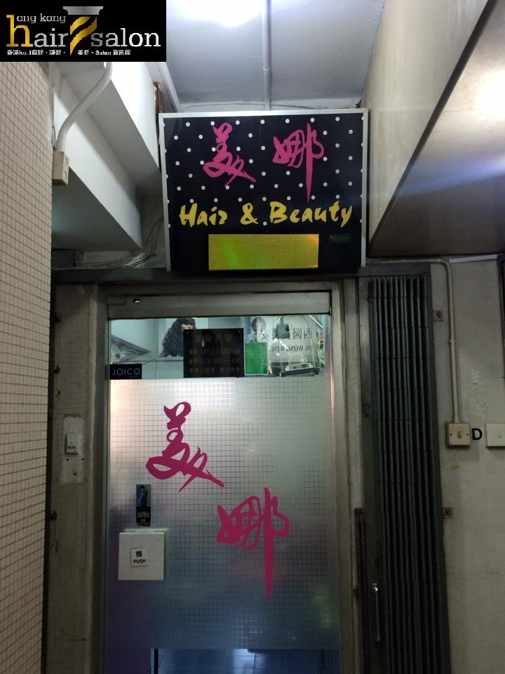 香港髮型屋Salon、髮型師 : 美娜髮型化粧屋 @青年創業軍