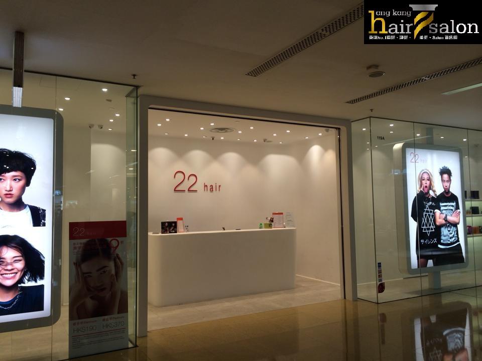香港髮型屋Salon、髮型師 : 22 hair @青年創業軍