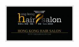 香港髮型屋Salon、髮型師 : 熱剪 @青年創業軍