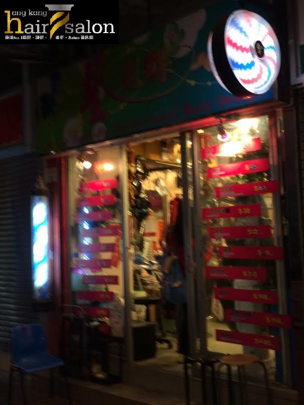 香港髮型屋Salon、髮型師 : 藝彩蝶髮廊 @青年創業軍