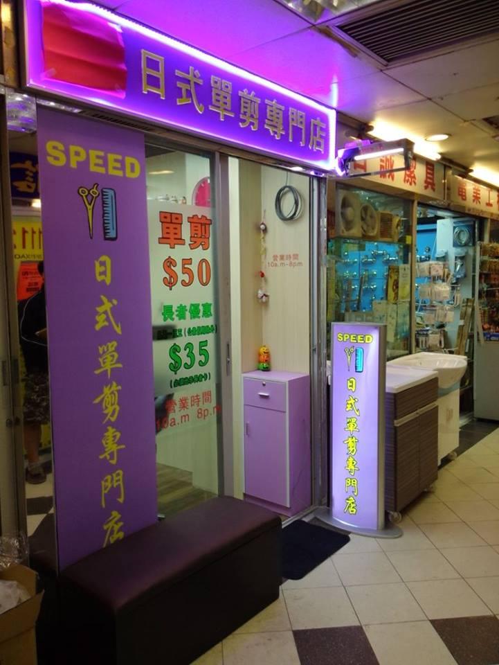 香港髮型屋Salon、髮型師 : Speed 日式單剪專門店 @青年創業軍