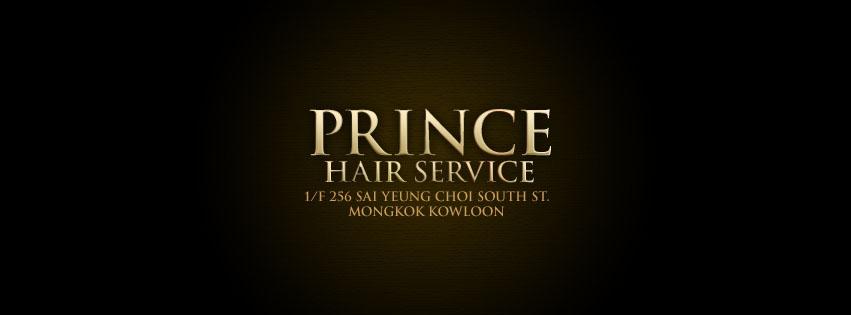 香港髮型屋Salon、髮型師 : Prince Hair Service 太子髮型 @青年創業軍