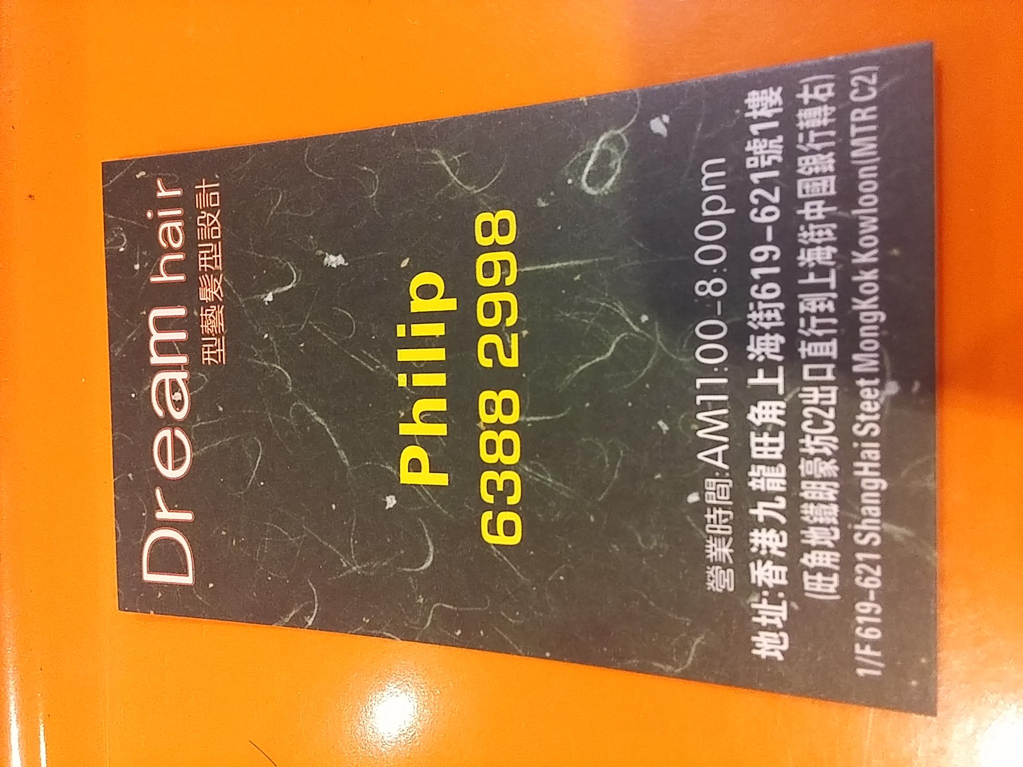 香港髮型屋Salon、髮型師 : philiplee @青年創業軍