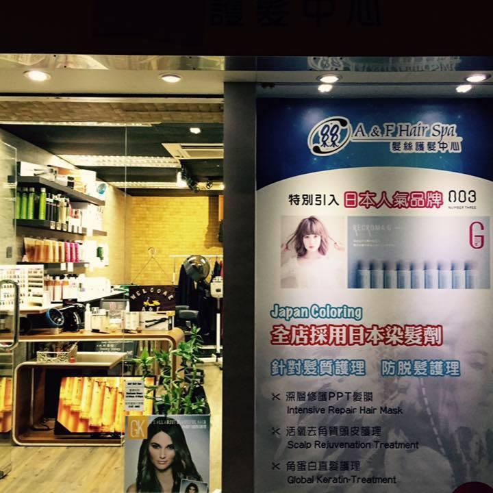 香港髮型屋Salon、髮型師 : A&F Hair Spa @青年創業軍