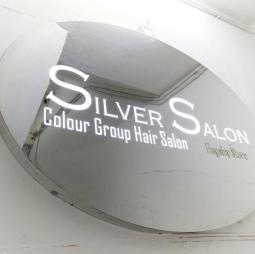 髮型屋Salon集團Silver Salon @ 香港美髮網 HK Hair Salon