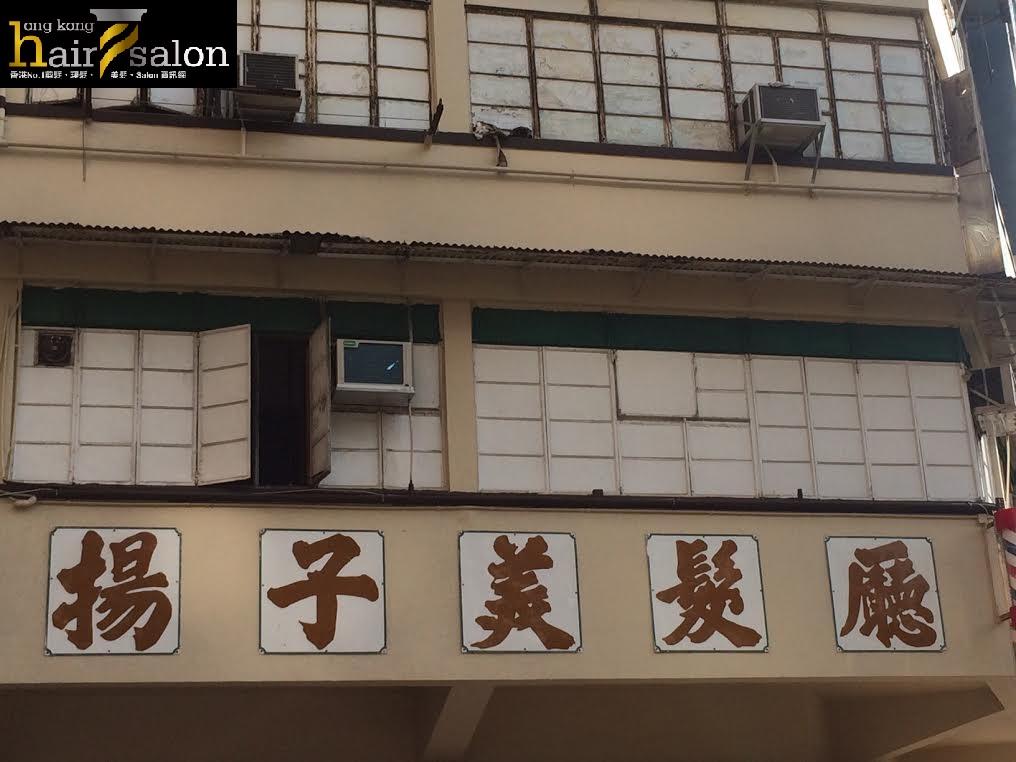 香港髮型屋Salon、髮型師 : 揚子美髮廳 @青年創業軍