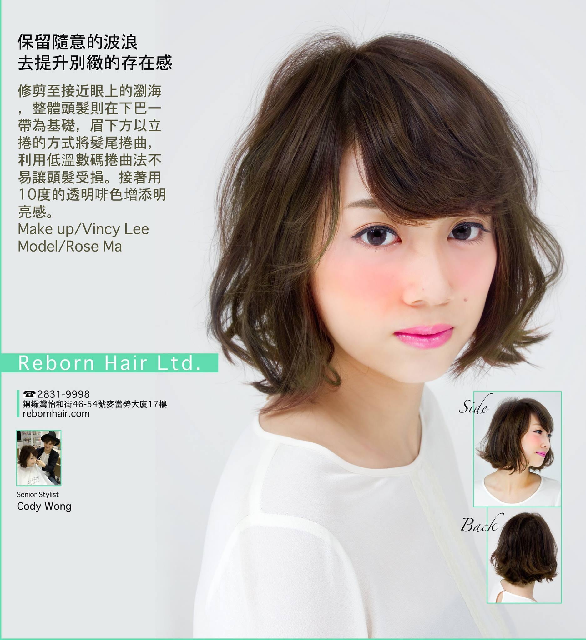 香港髮型屋Salon、髮型師 : Cody @青年創業軍