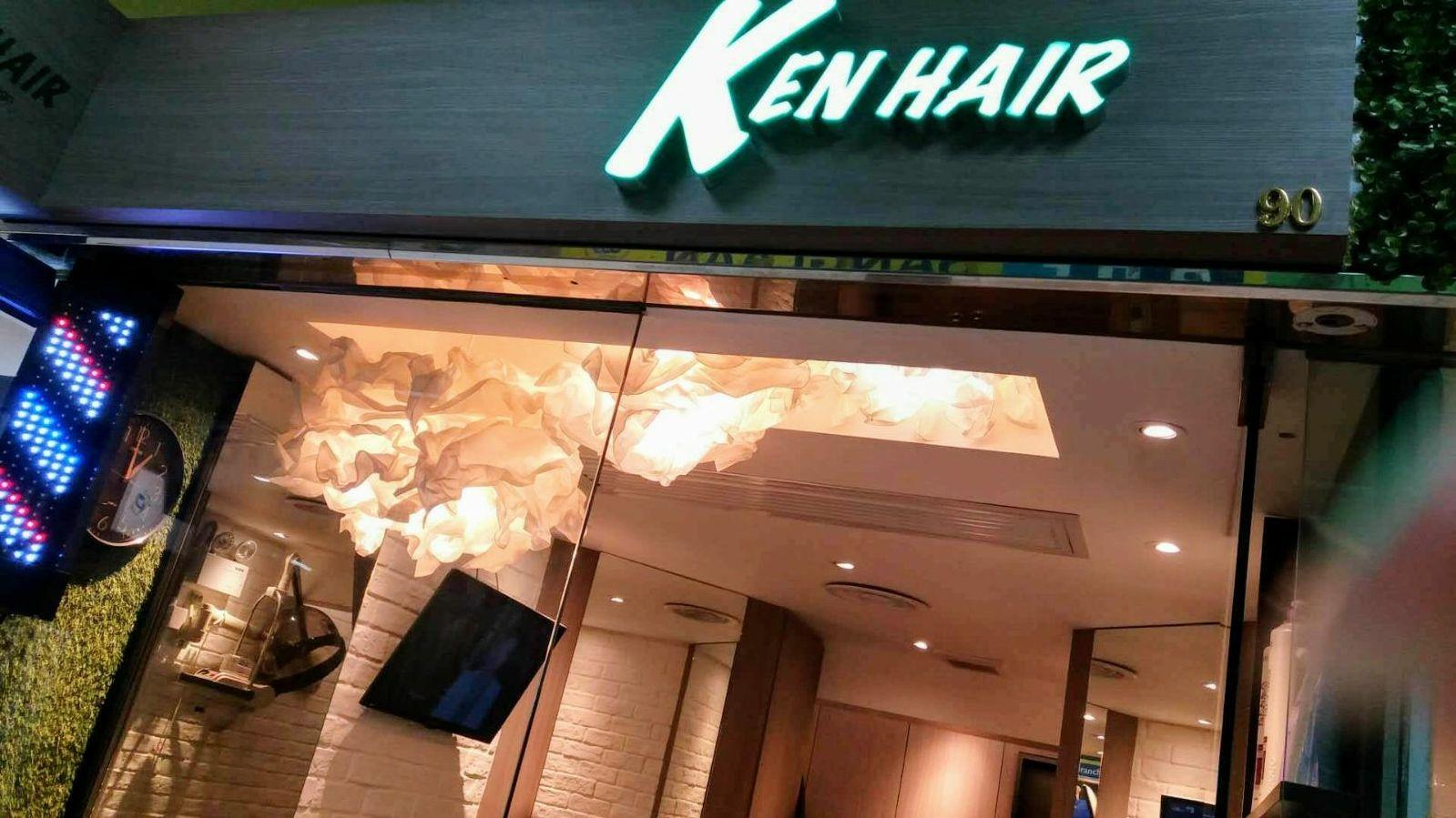 香港髮型屋Salon、髮型師 : KEN HAIR @青年創業軍