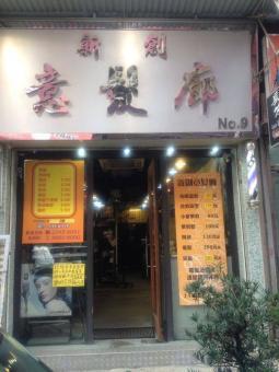香港髮型屋Salon、髮型師 : 新創意髮廊 @青年創業軍