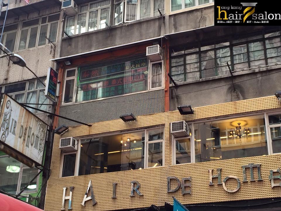 香港髮型屋Salon、髮型師 : Hair De Home @青年創業軍