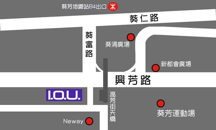 香港髮型屋Salon、髮型師 : IOU Hair Salon 葵芳店 @青年創業軍
