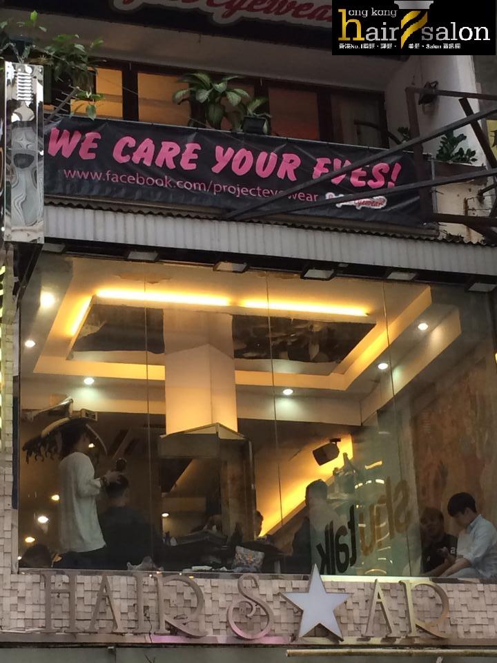 香港髮型屋Salon、髮型師 : HAIR STAR @青年創業軍