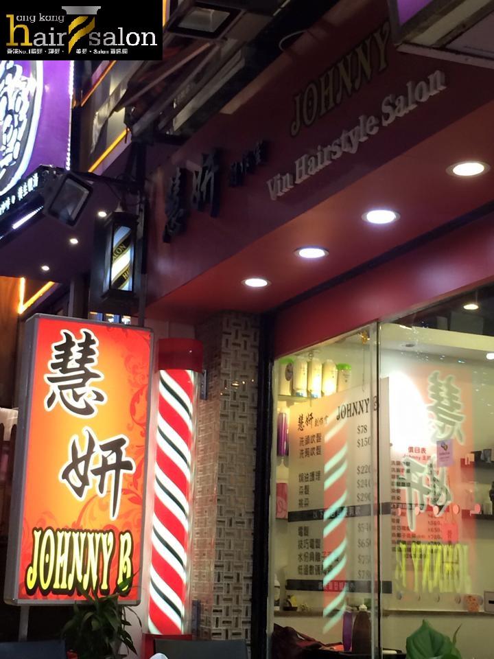香港髮型屋Salon、髮型師 : 慧妍 Johnny B Salon @青年創業軍