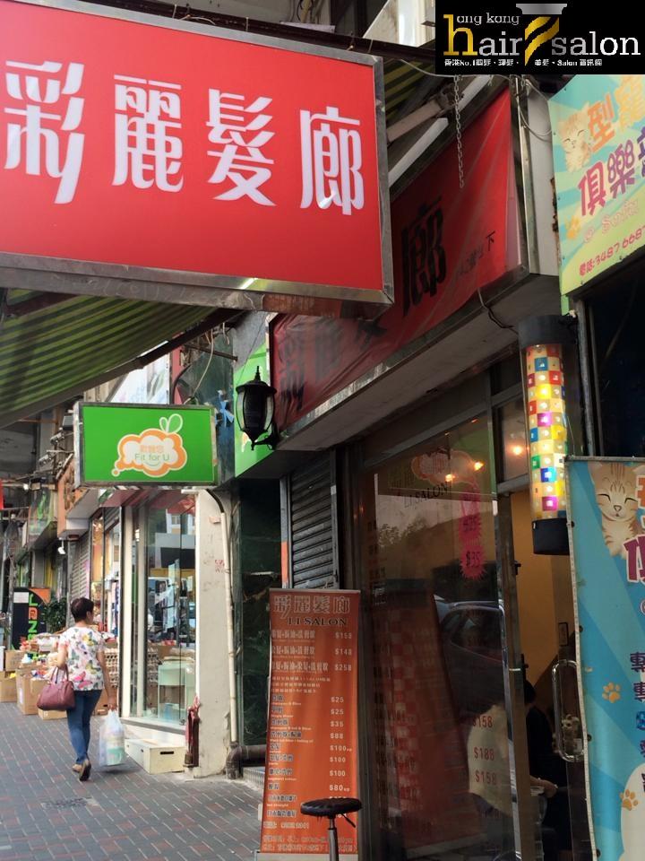 香港髮型屋Salon、髮型師 : 彩麗髮廊 Li Salon @青年創業軍