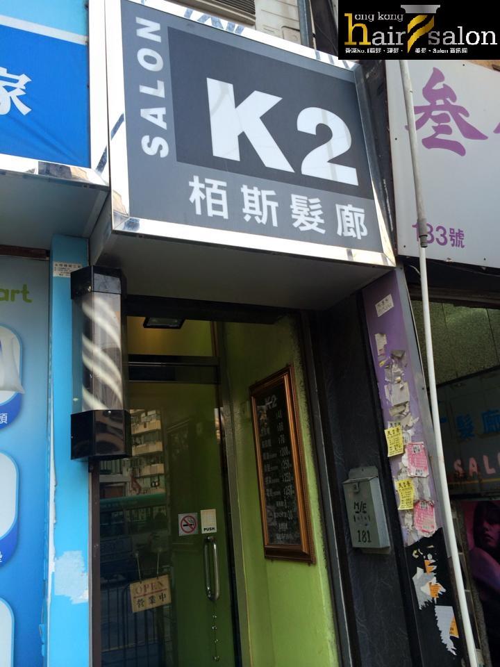 香港髮型屋Salon、髮型師 : K2 Salon @青年創業軍