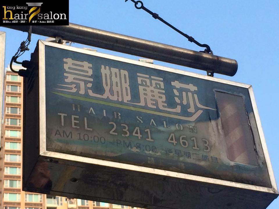 香港髮型屋Salon、髮型師 : 蒙娜麗莎 Hair Salon @青年創業軍