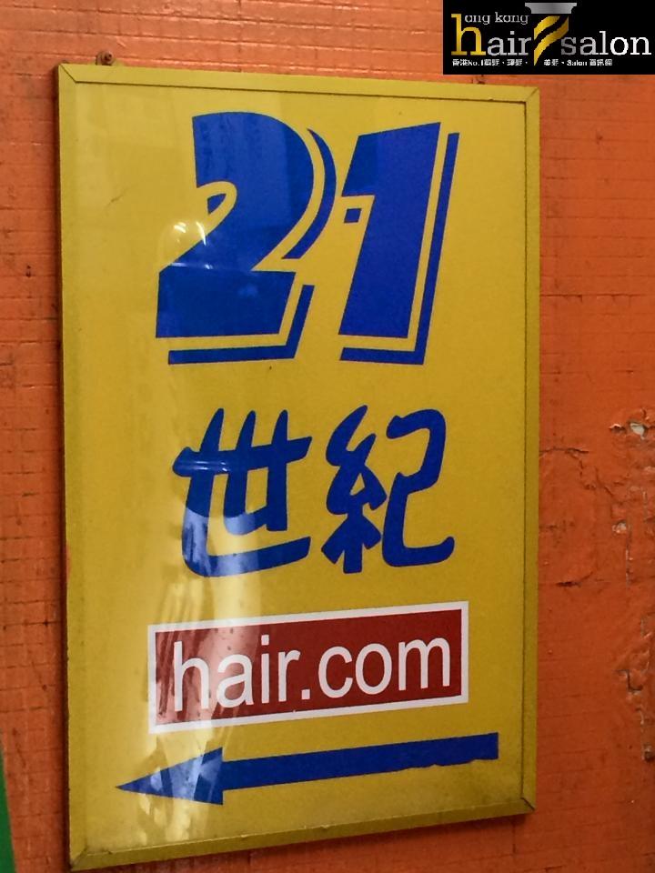 香港髮型屋Salon、髮型師 : 21 世紀 Salon @青年創業軍