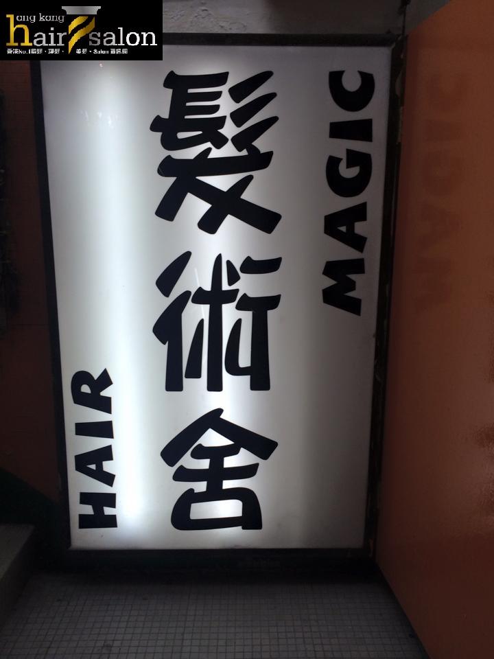香港髮型屋Salon、髮型師 : Hair Magic Salon 髮術舍 @青年創業軍