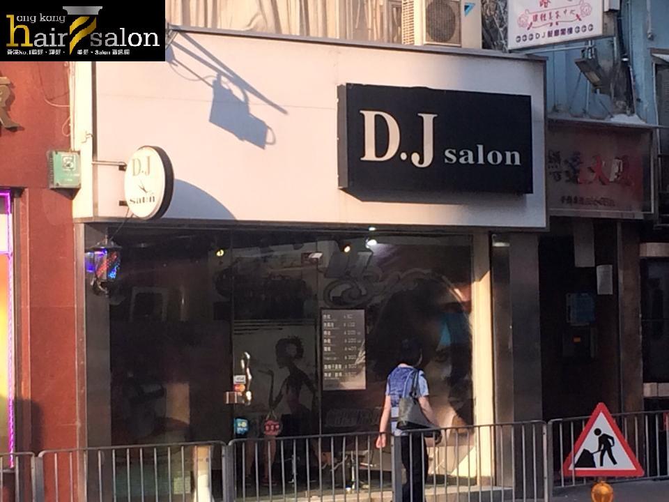 香港髮型屋Salon、髮型師 : D.J SALON @青年創業軍