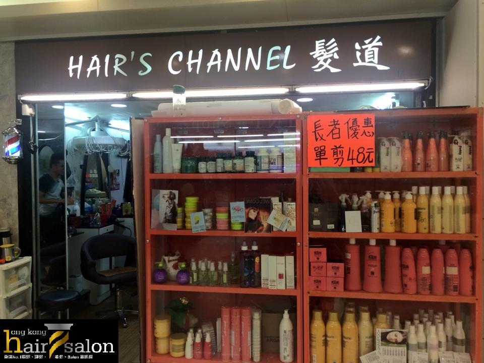 香港髮型屋Salon、髮型師 : Hair's Channel  髮道 @青年創業軍