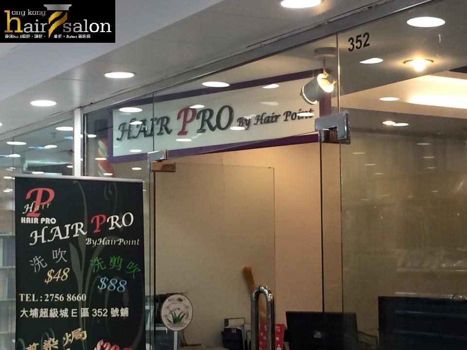 香港髮型屋Salon、髮型師 : Hair PRO Salon (大埔超級城) @青年創業軍